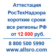 Аттестация РосТехНадзора для Нижнего Новгорода