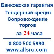 Банковская гарантия по госконтрактам для  Нижнего Новгорода