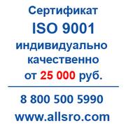 Сертификация исо 9001 для  Нижнего Новгорода