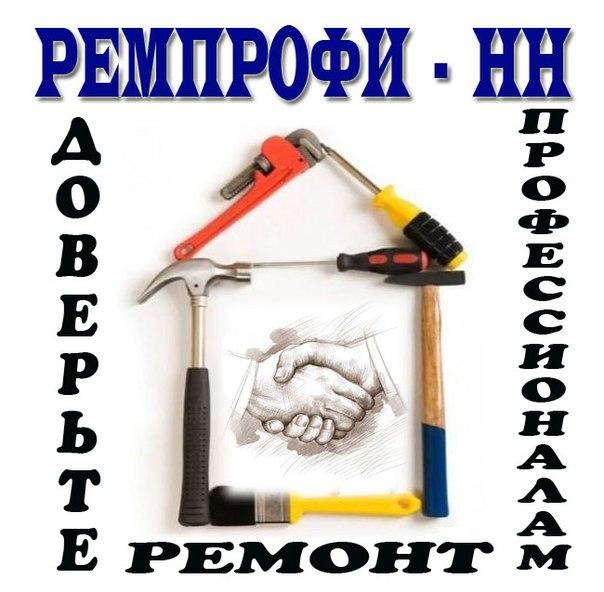 Ремпрофи - НН
