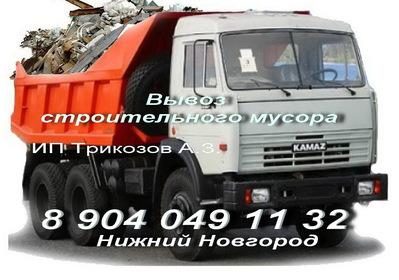 Погрузка и вывоз крупногабаритного и строительного мусора. Вывоз снега - main