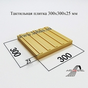 Тактильная плитка - foto 0