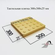 Тактильная плитка - foto 1