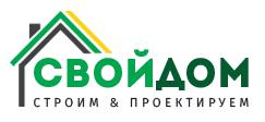 Компания «СвойДом»